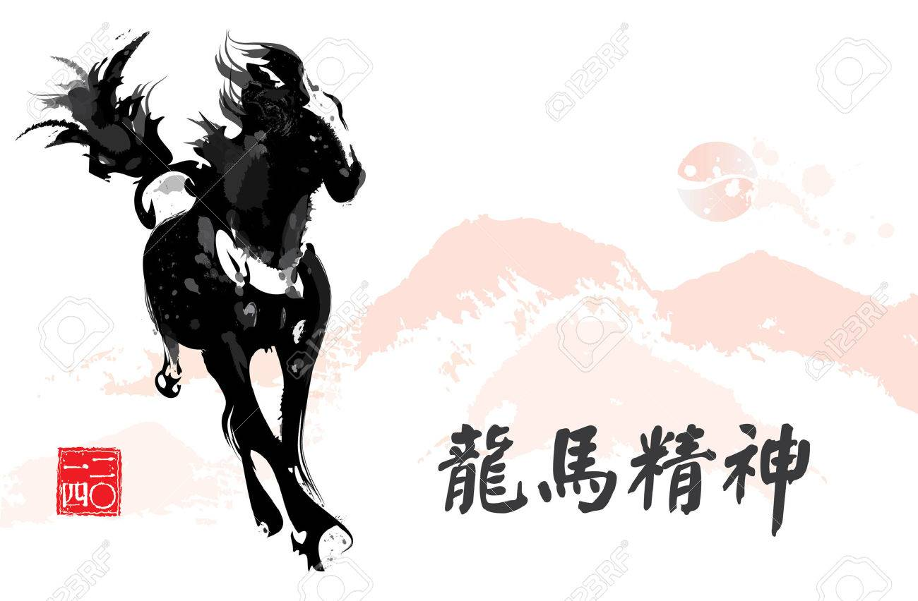 Chinese painting inspired running horse 2014, symbolised vigor and victory Stock Vector - 24526481