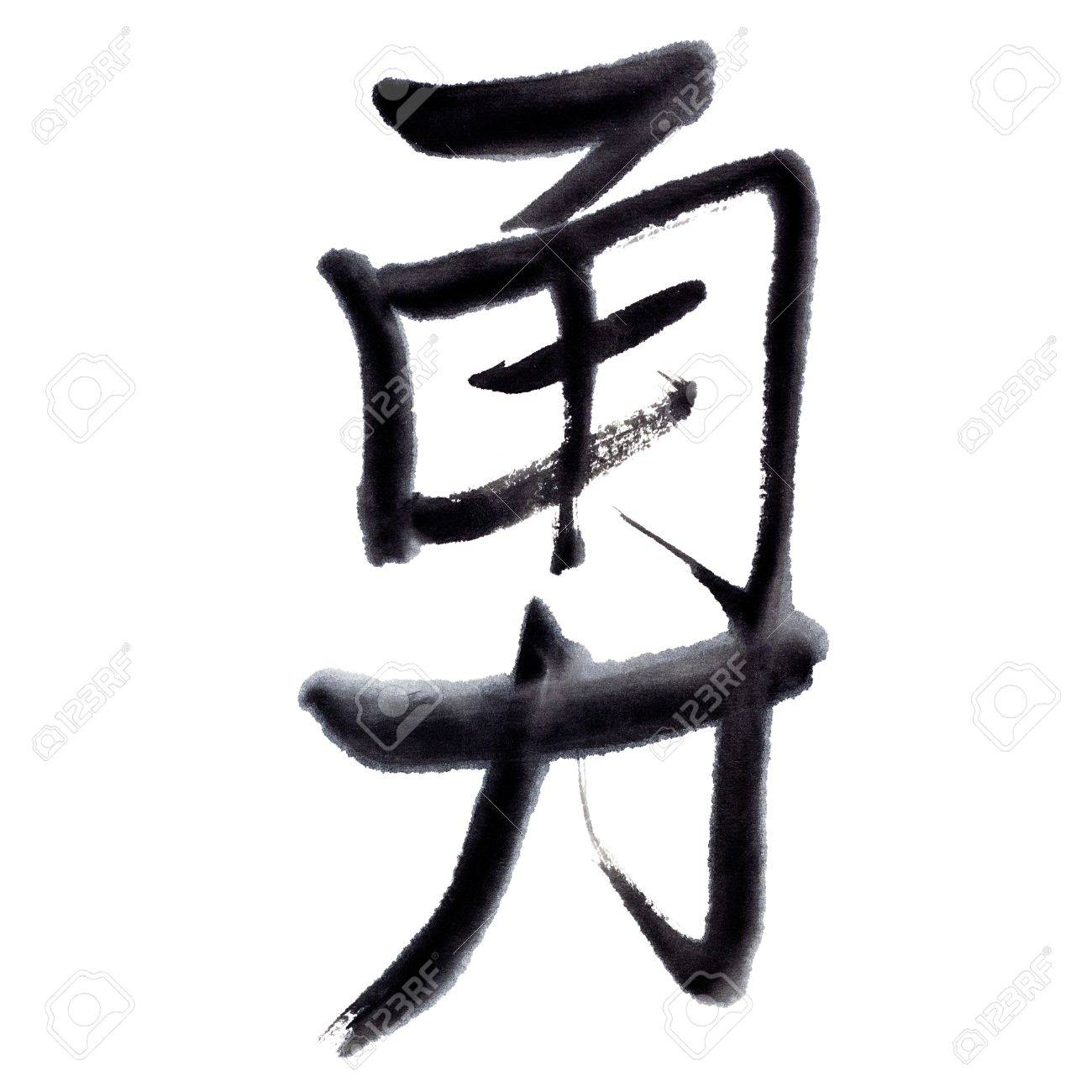Courage Traditional Chinese Calligraphy Art Isolated On White