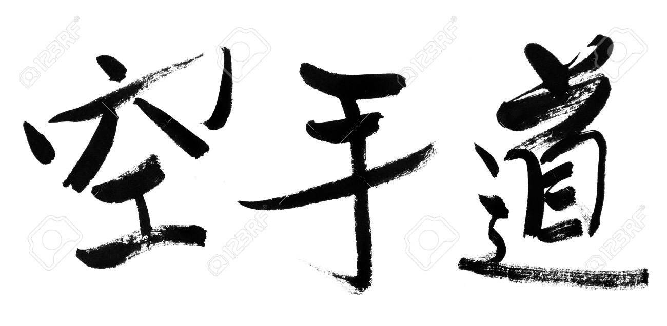 Karate, a Japanese system of fighting in which you use your hands and feet as weapons, traditional chinese calligraphy art isolated on white background. Stock Photo - 9789119