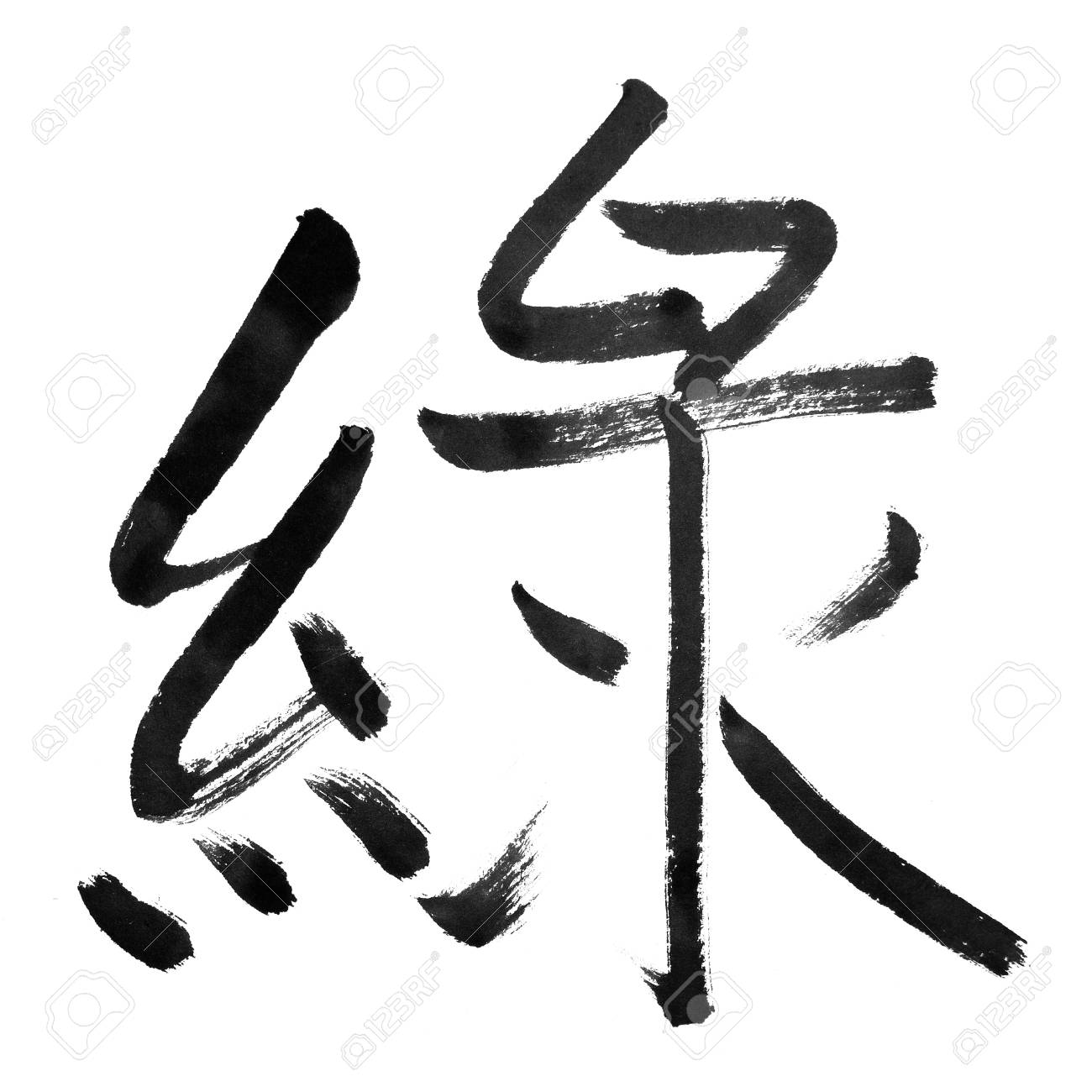 green, traditional chinese calligraphy art isolated on white background. Stock Photo - 9898636
