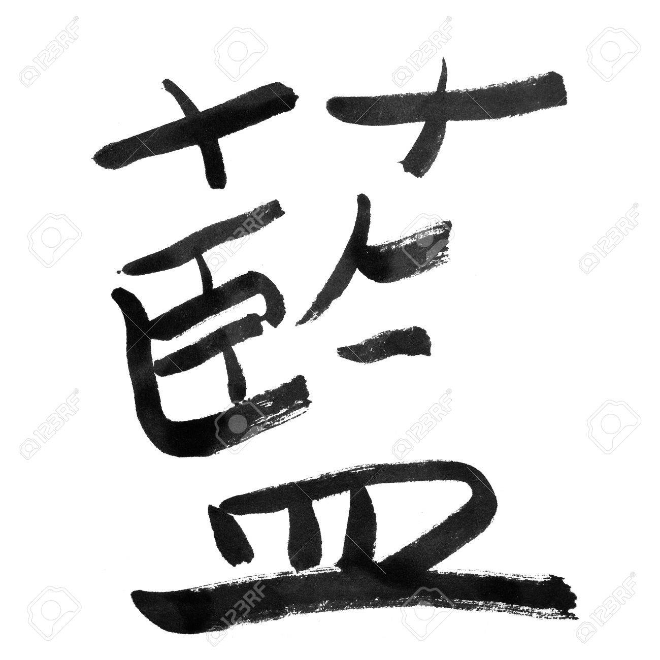 blue, traditional chinese calligraphy art isolated on white background. Stock Photo - 9898635