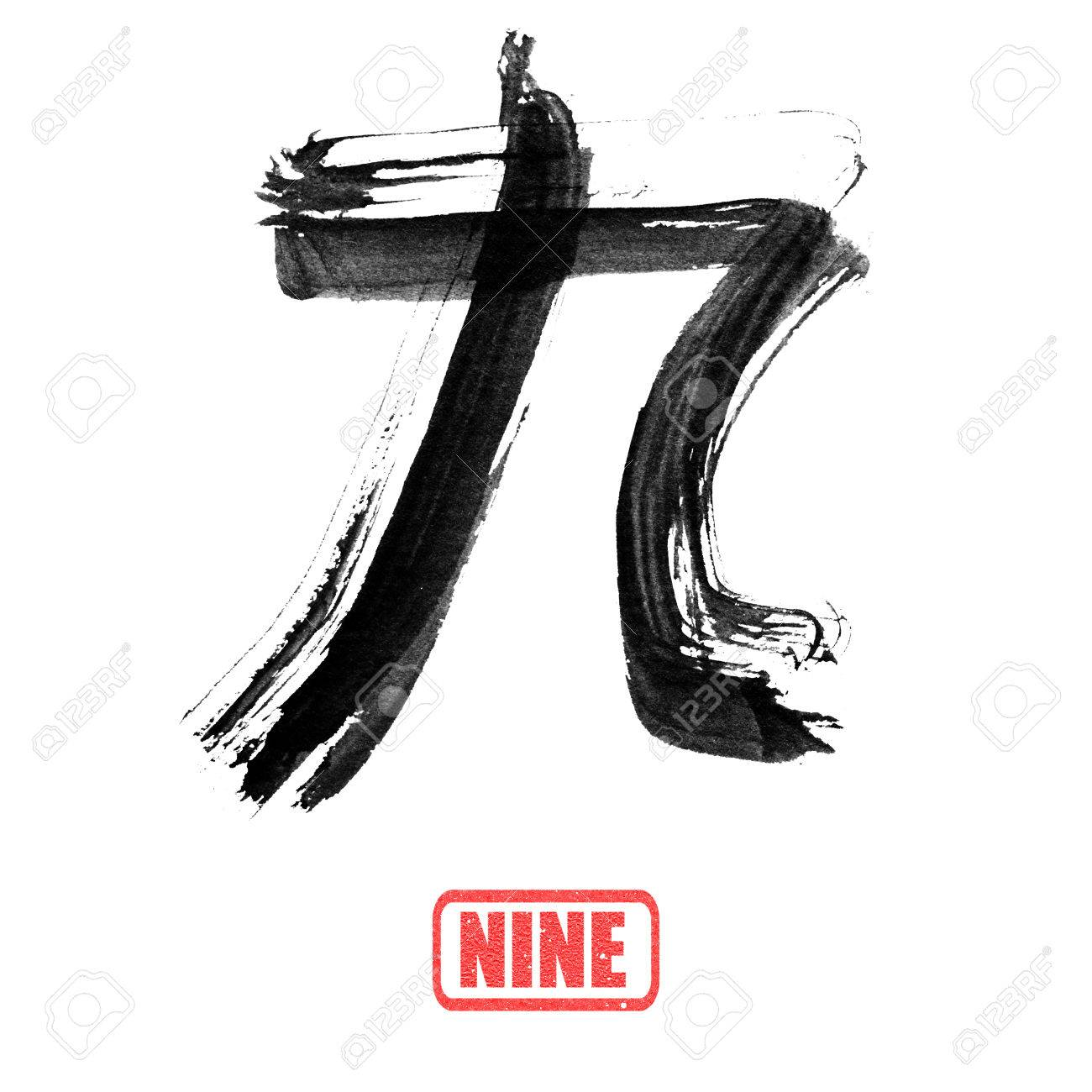 Image result for nine in chinese