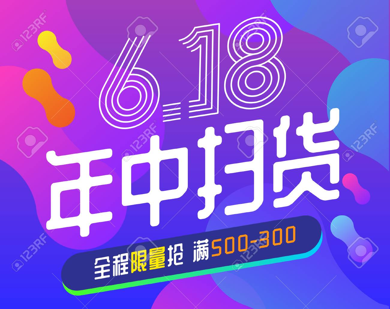 E-commerce internet mega sale event template - 111337896