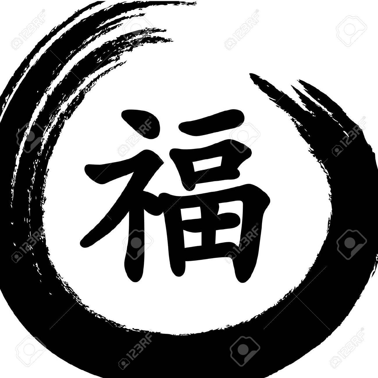 Chinese Character For Luck Royalty Free Cliparts Vectors And Stock