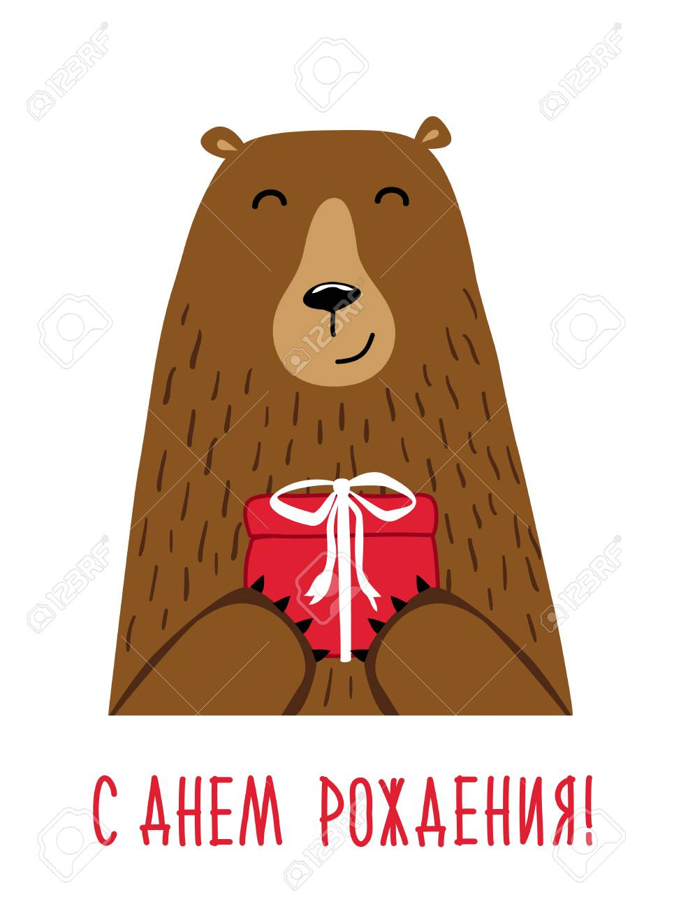 Cute Birthday Greeting Card With Funny Cartoon Character Of Hand Drawn Bear And Text In Russian
