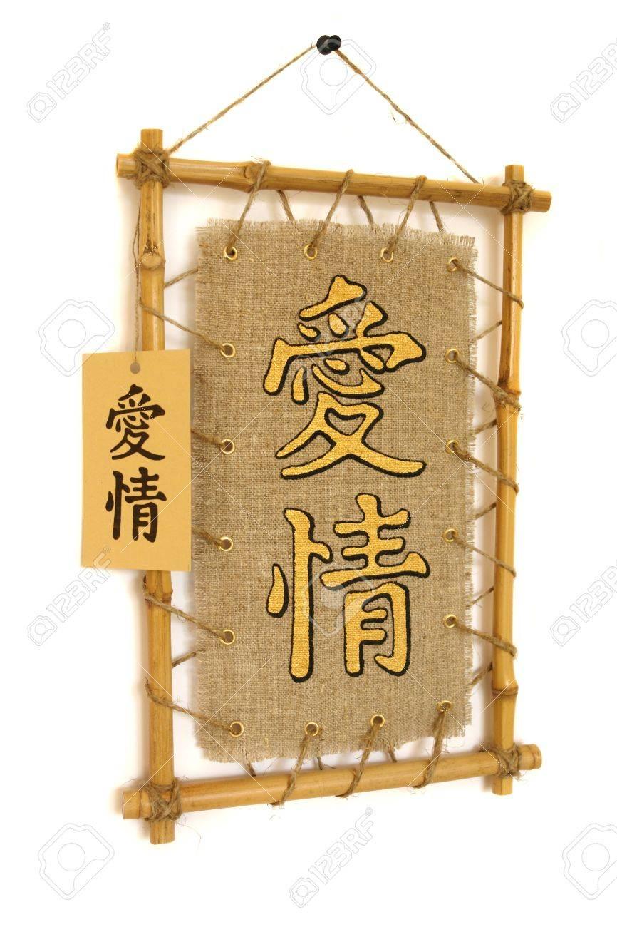 Objet Feng Shui objet d'art intérieur feng shui banque d'images et photos libres de