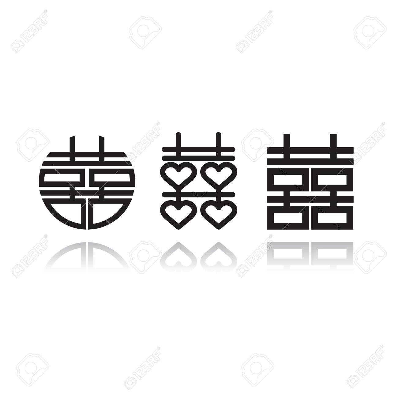 Chinese Symbol Of Double Happiness And Marriage Royalty Free ...