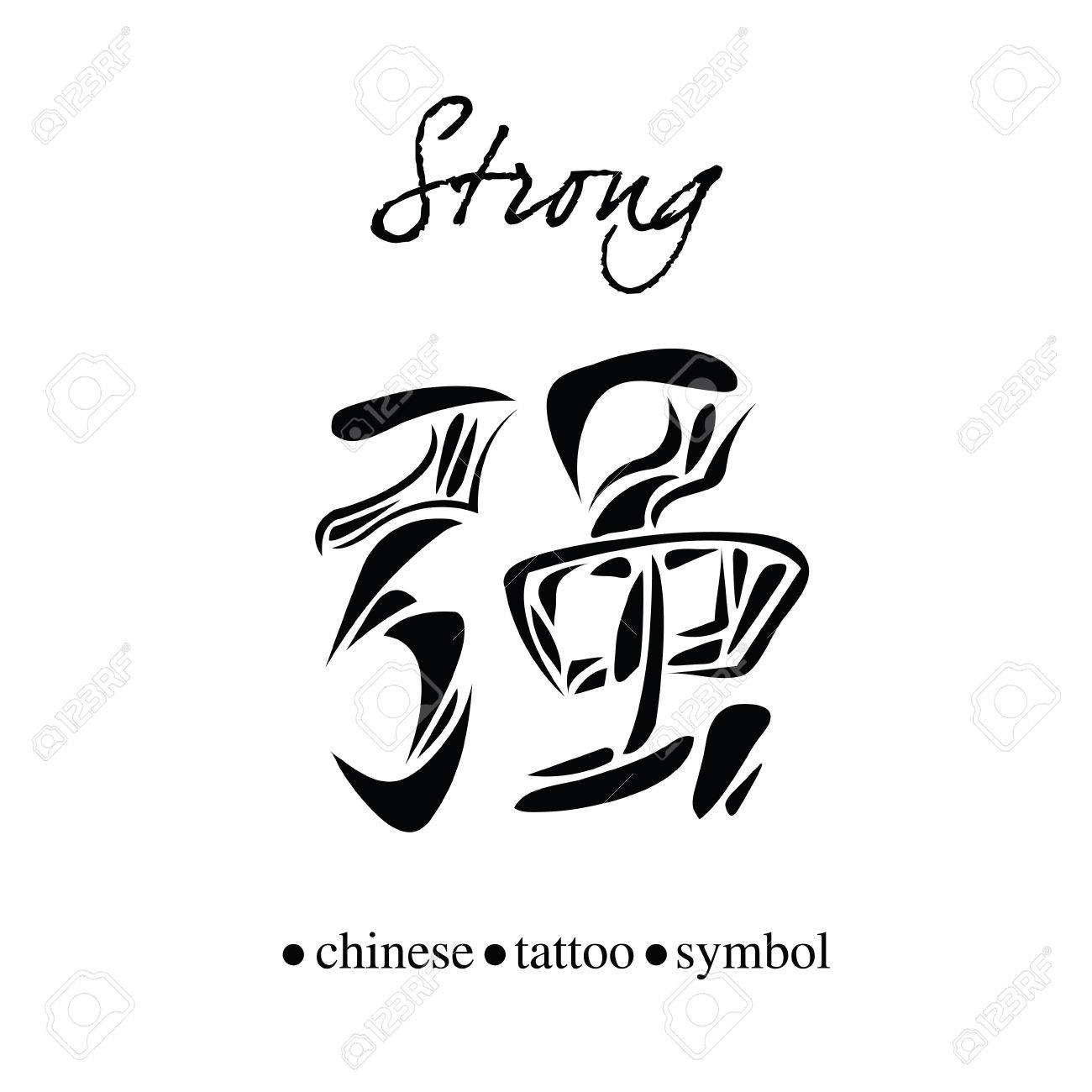 Chinese Character Calligraphy For Strong Royalty Free Cliparts
