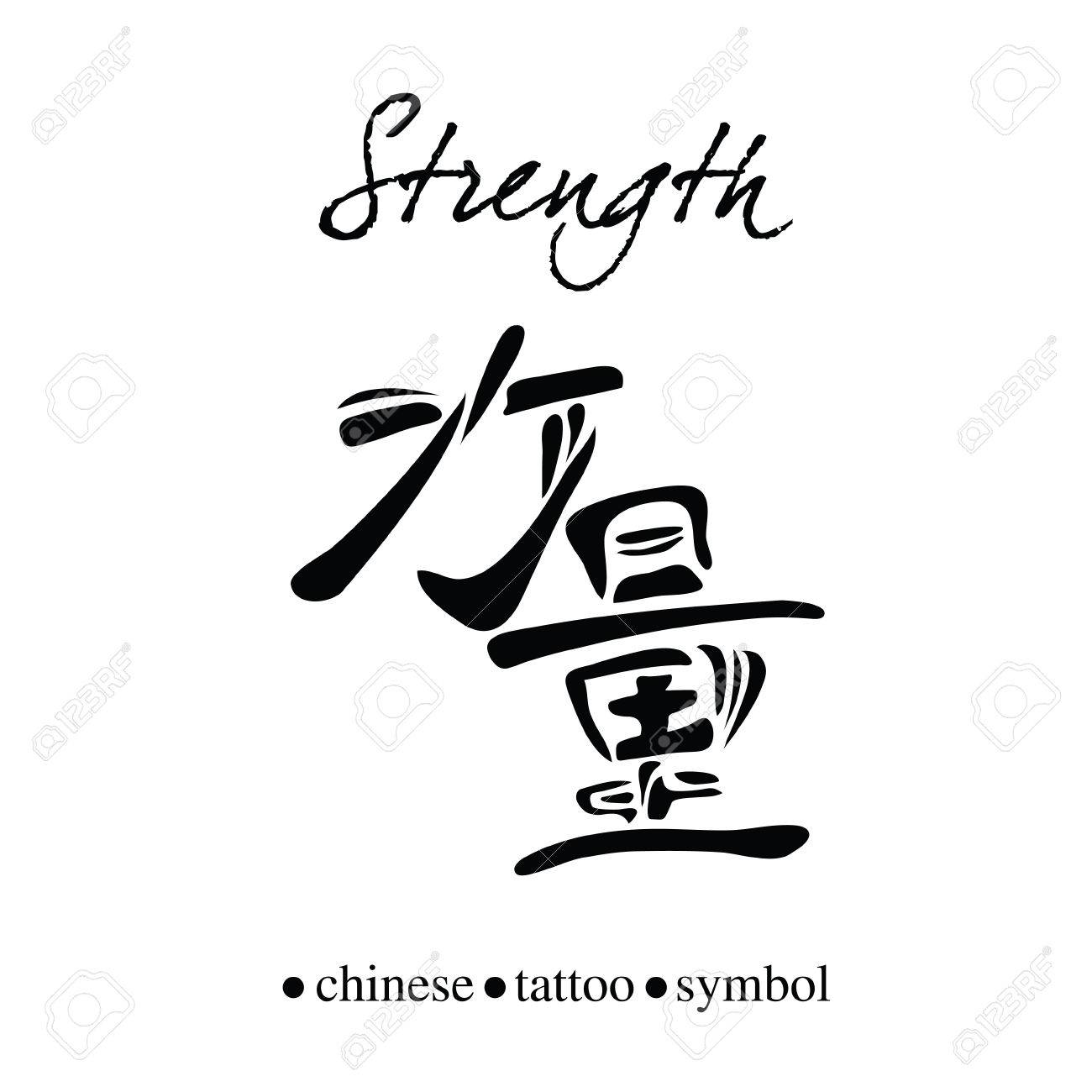 Chinese Character Calligraphy For Strength Or Power Royalty Free