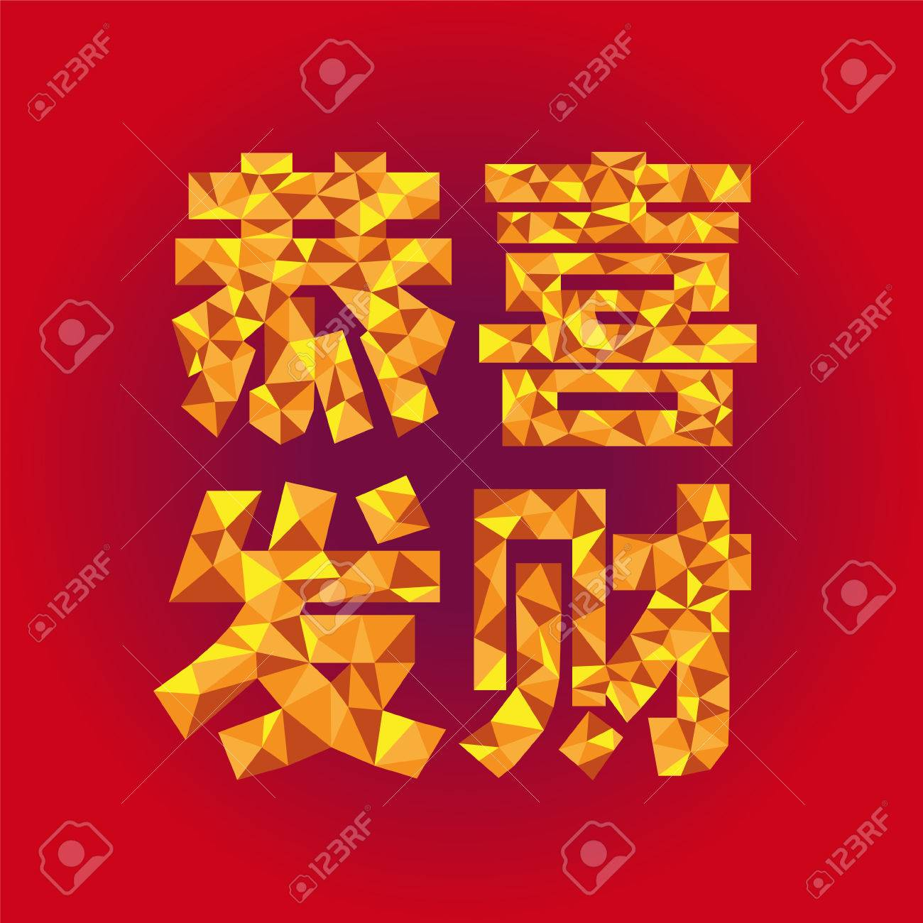 Chinese Characters Of Gong Xi Fat Cai Meaning Happy Chinese New