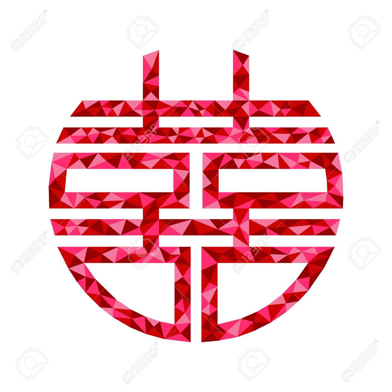 Célèbre Symbole Chinois De Double Bonheur Et Le Mariage Clip Art Libres De  BE72