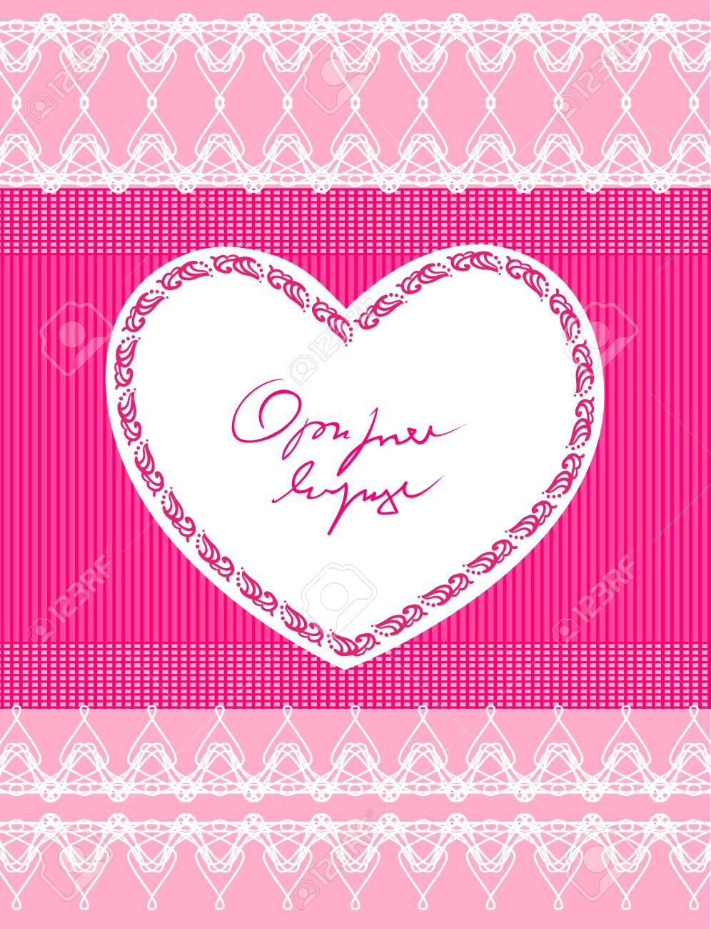 Beautiful pink background with lace and heart Stock Vector - 11973305