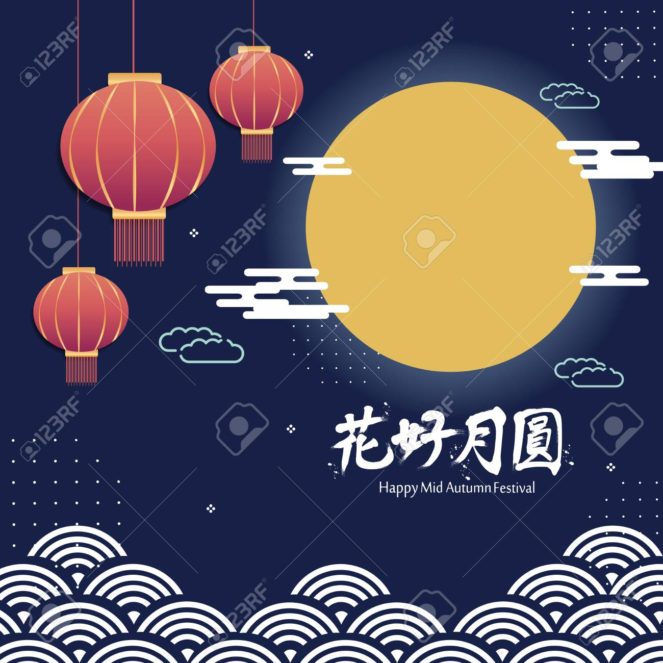 Happy Mid Autumn Festival With Beautiful Flower And Moon In The Royalty Free Cliparts Vectors And Stock Illustration Image 107916500