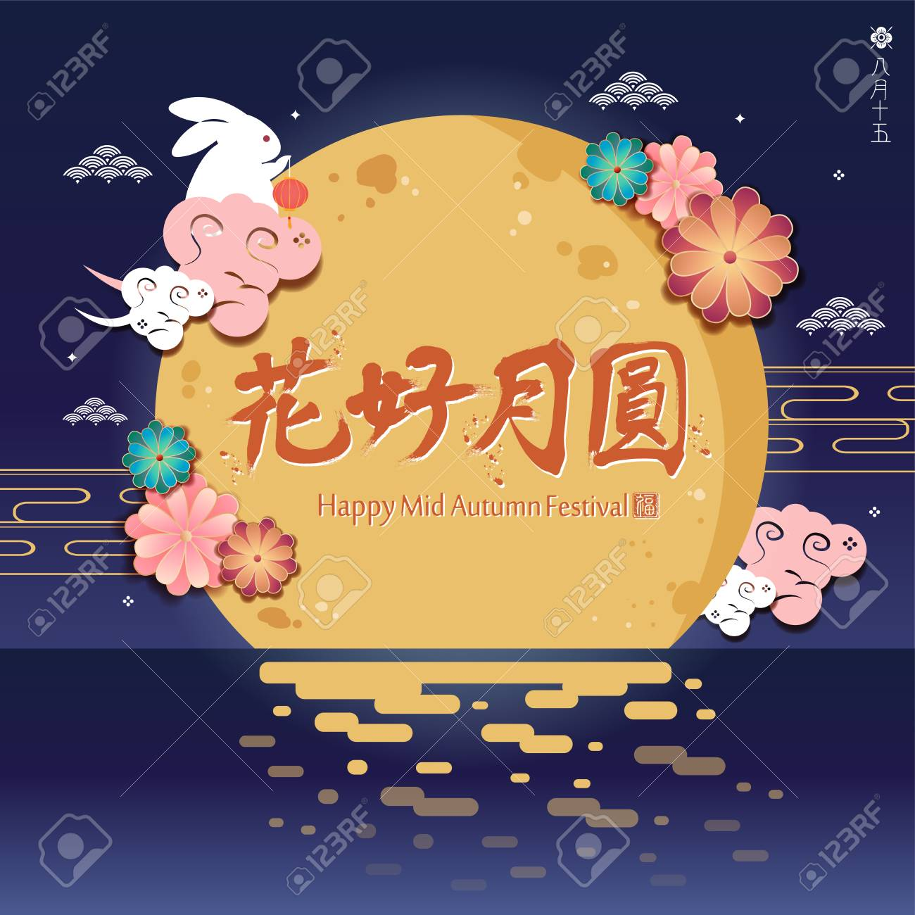 Happy Mid Autumn Festival With Beautiful Flower And Moon In The Royalty Free Cliparts Vectors And Stock Illustration Image 107428552