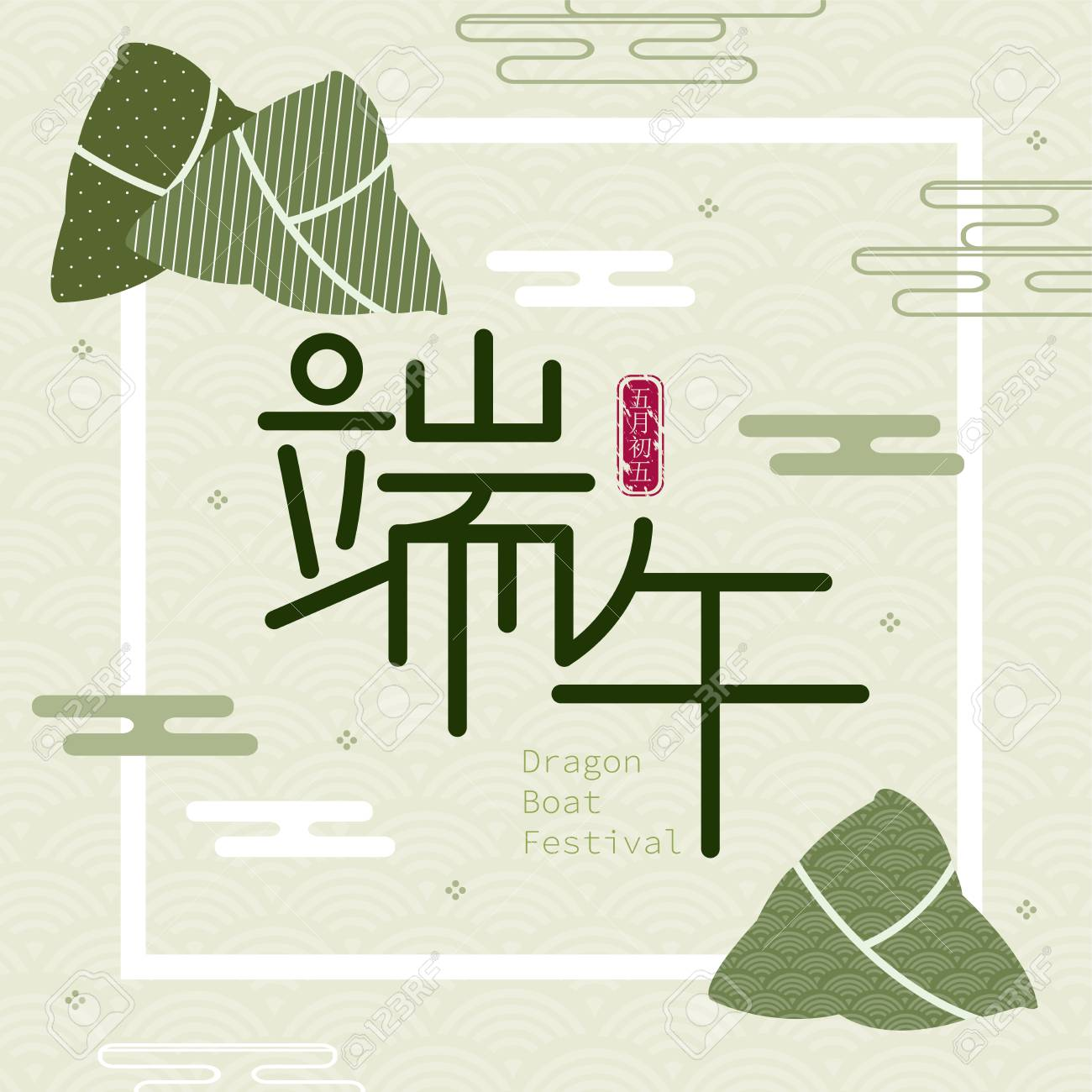 cartoon rice dumplings with dragon boat festival translate to chinese word on green background - 122382849