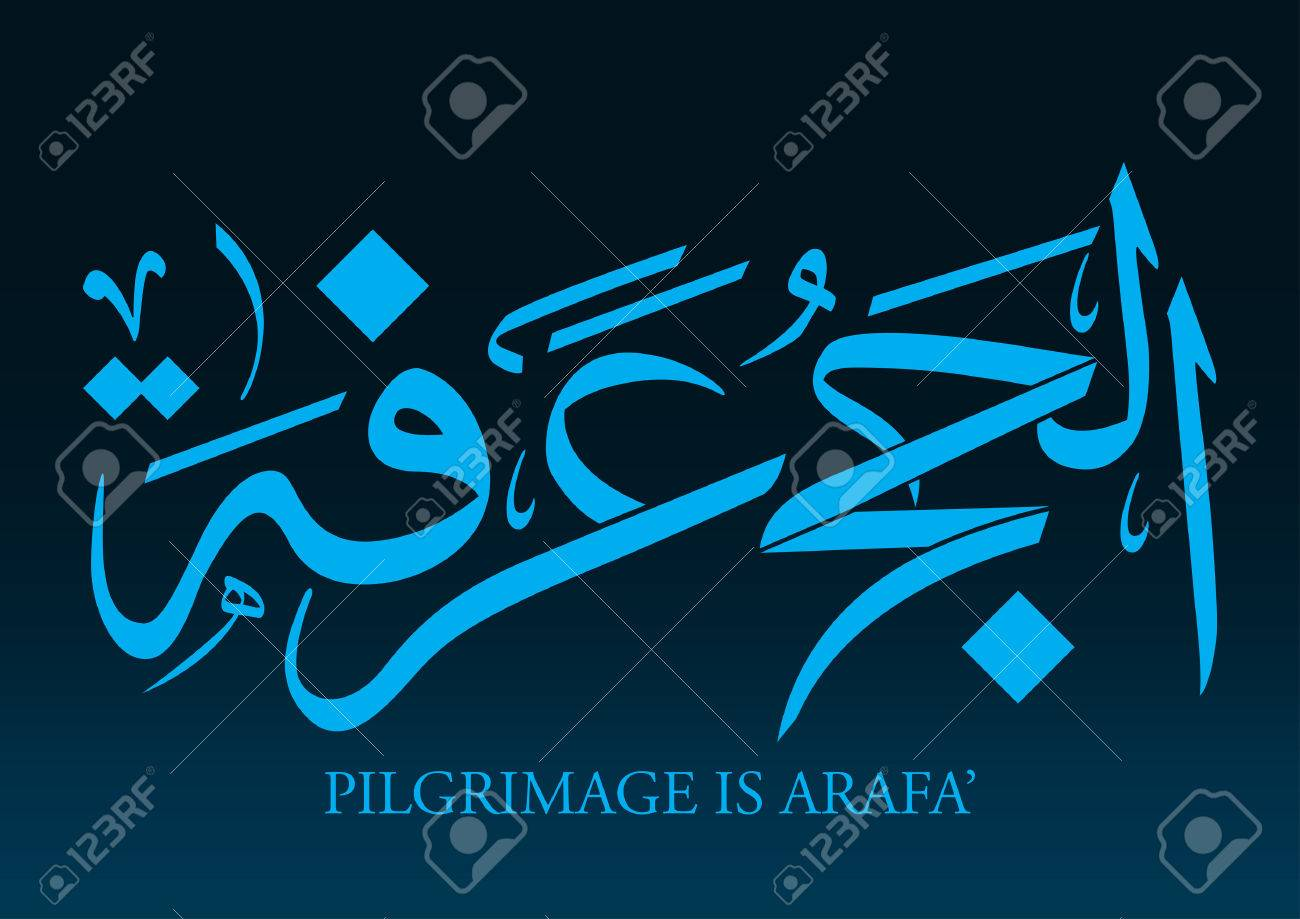 Gods blessing in arabic wallpaper wallpaperesque