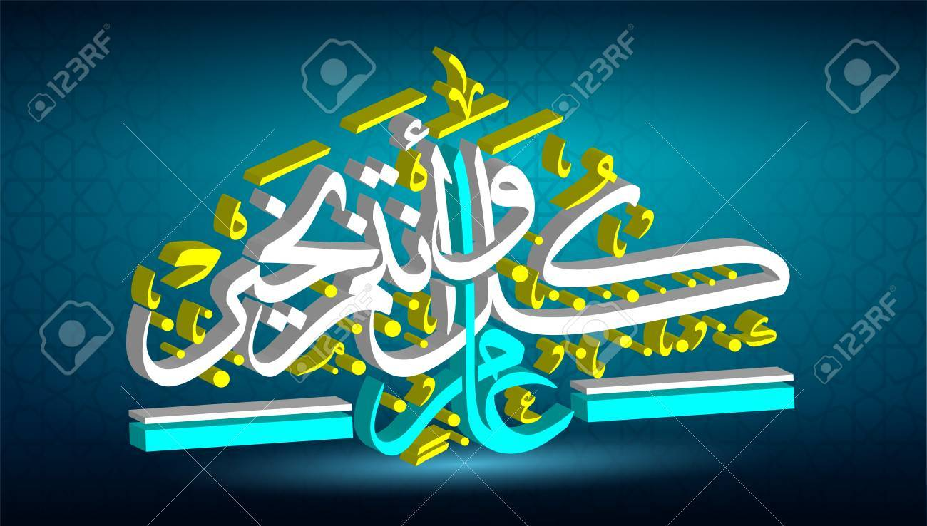 Happy new year of hijri islamic in arabic text mean