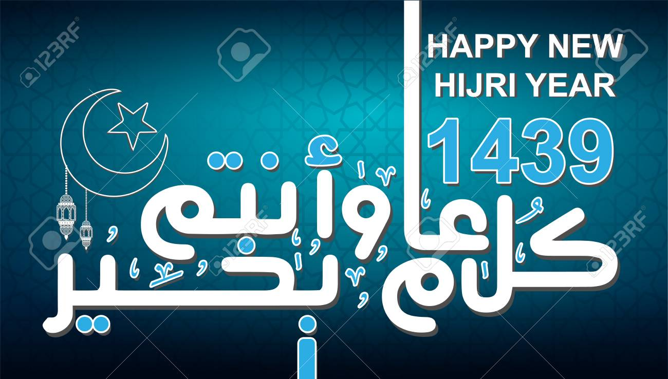 Happy New Year of 2018 - Hijri 1439 Islamic in Arabic text mean: Happy New