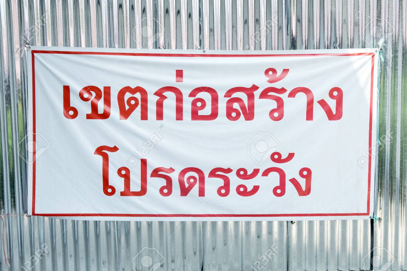 warning sign in Thai language translate in English is be careful,