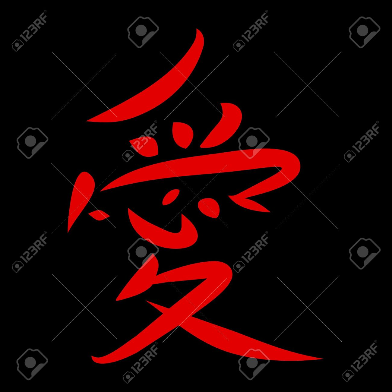 The Word Love In Chinese Writing Amazing Wallpapers