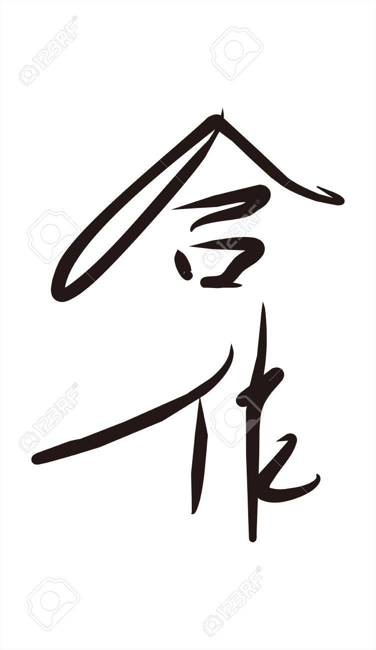 Chinese character cooperation royalty free cliparts vectors chinese character buycottarizona