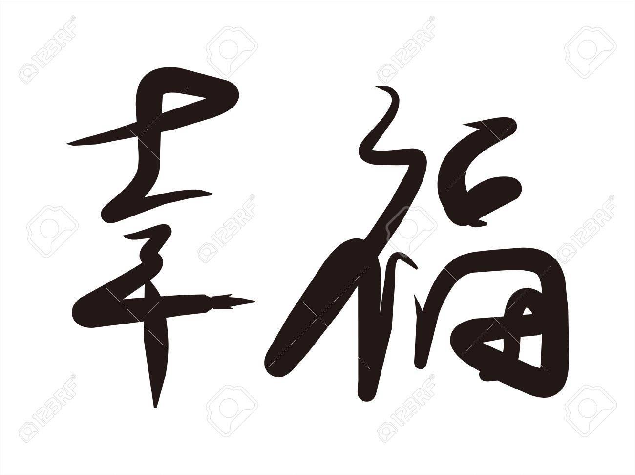 Préférence Calligraphie Chinoise Bonheur MP52 | Jornalagora JR48