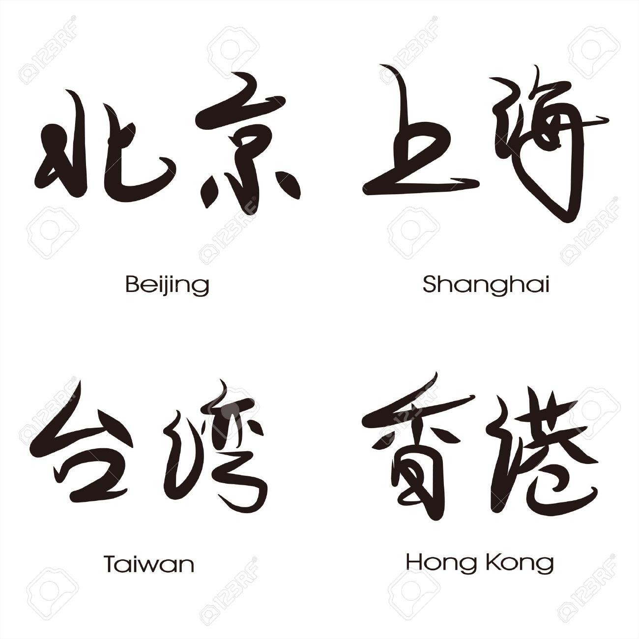"Top Caractères De Calligraphie Chinoise De Hong Kong """" ""beijing  DB04"