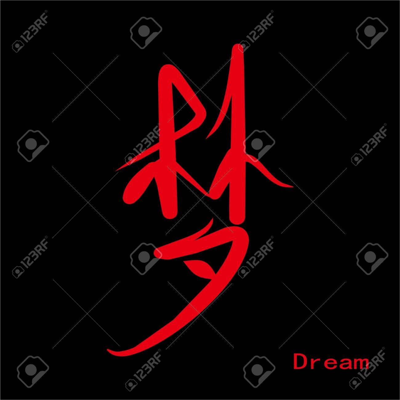 Chinese Character Dream Royalty Free Cliparts Vectors And Stock