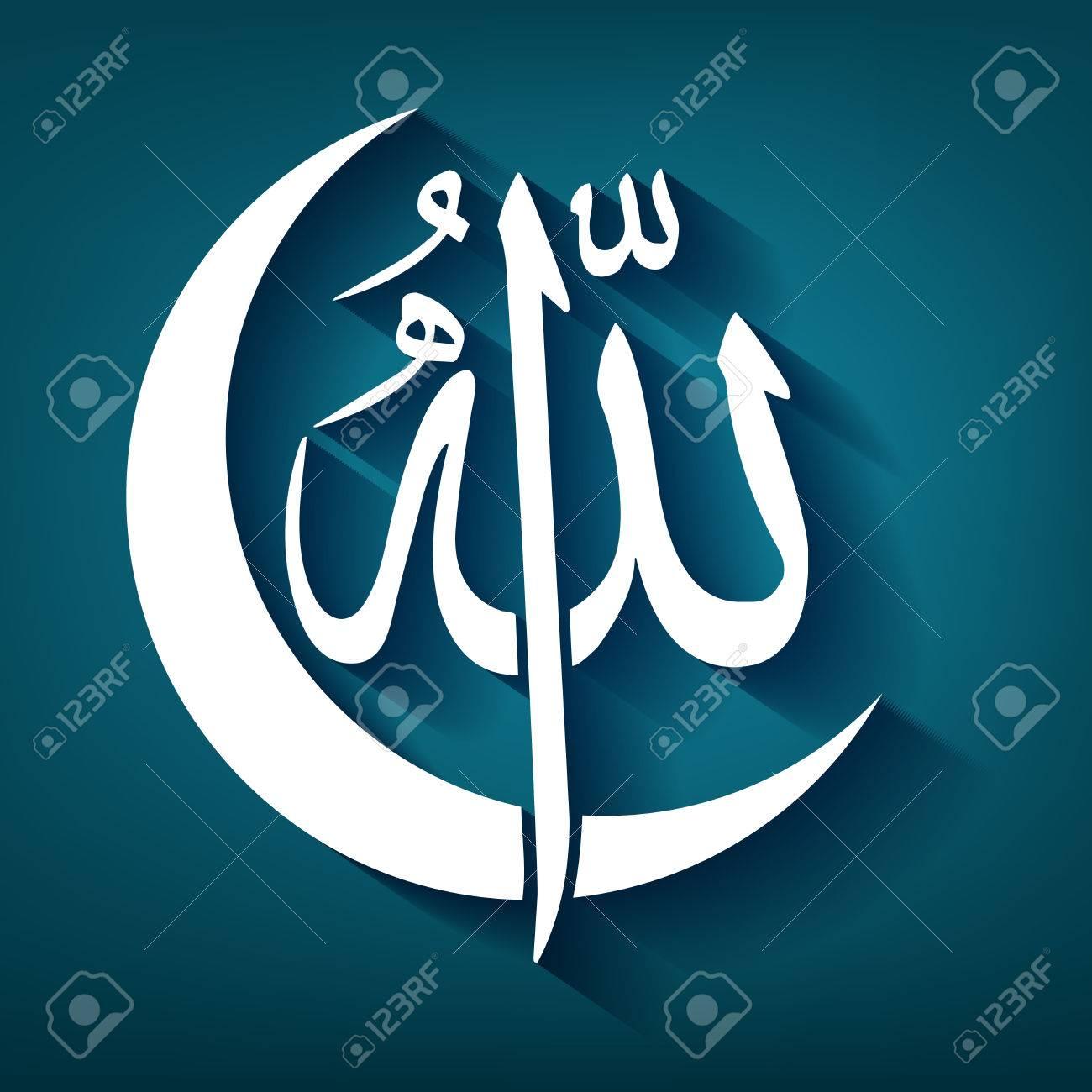 Allah En Arabe allah en árabe de la caligrafía con la luna creciente - el nombre de