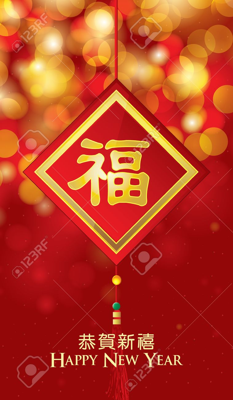 Chinese New Year Greeting Card with Good Luck Symbol  Fu Character  in bokeh background Stock Vector - 16945242