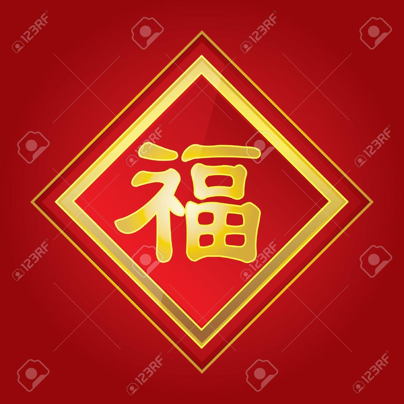 El Carácter Chino Fu Significa Bendición Buena Fortuna Buena Suerte Fu Es Uno De Los Caracteres Chinos Más Populares Utilizados En El Año Nuevo Chino Ilustraciones Vectoriales Clip Art Vectorizado Libre De