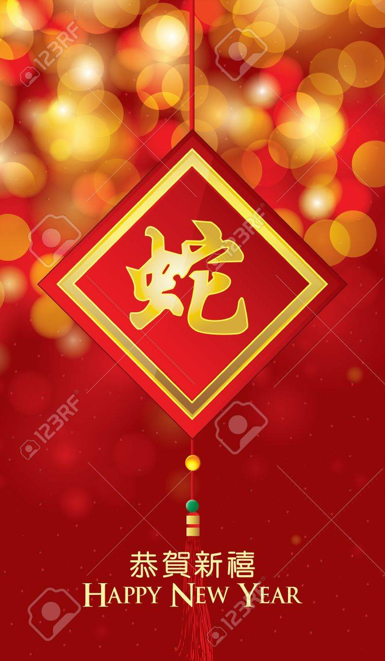 Chinese New Year Greeting Card With Snake Character In Bokeh