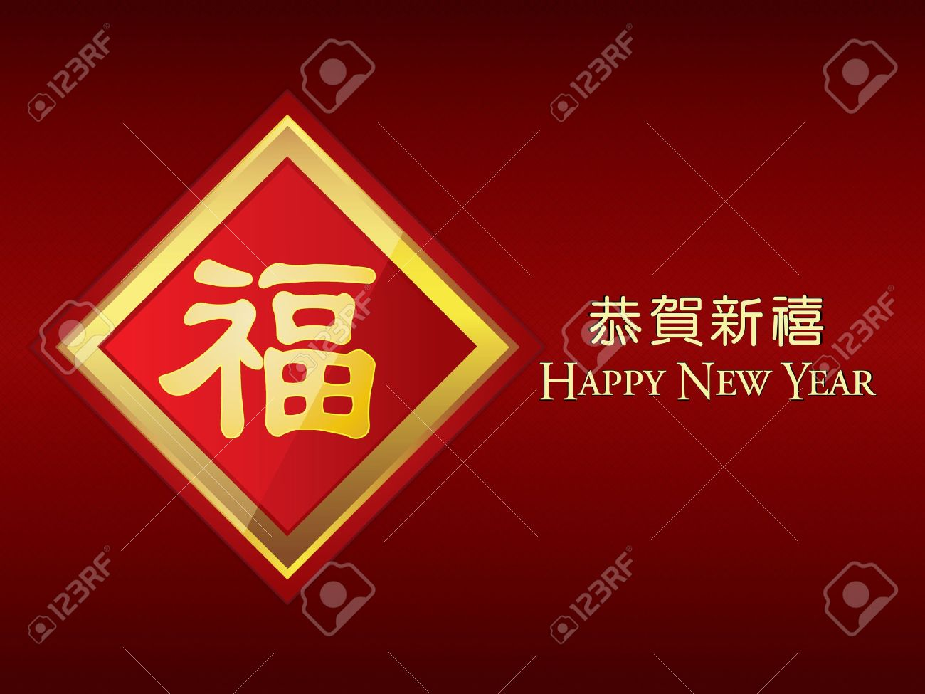 Chinese New Year Greeting Card With Good Luck Symbol Fu Character