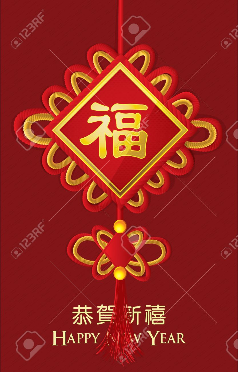 Chinese knots with good luck symbol fu character vector chinese knots with good luck symbol fu character vector illustration stock vector 22008860 biocorpaavc