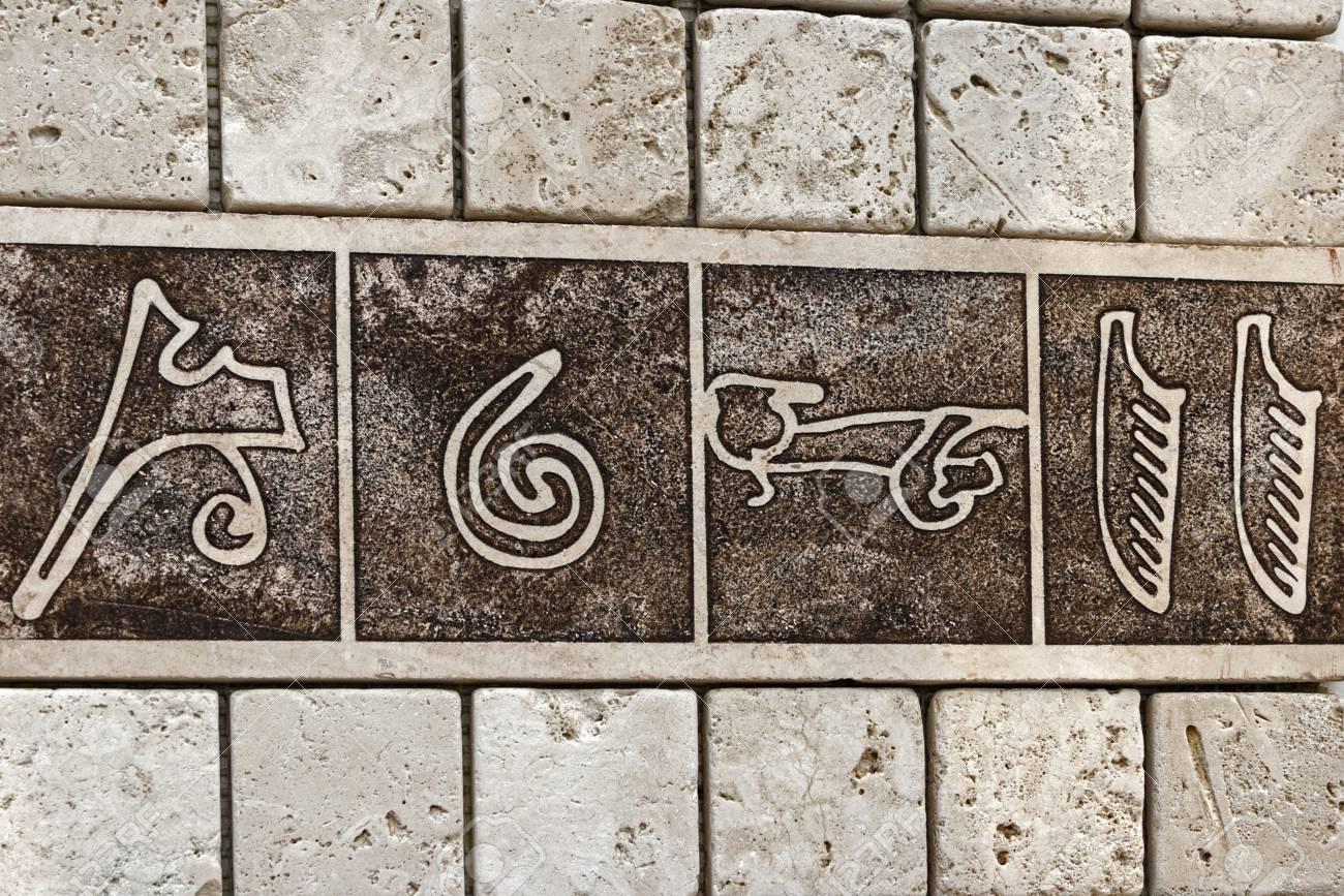 Banque Du0027images   Pavé De Décoration Murale, Avec Des Modèles égyptiens  Décoratifs