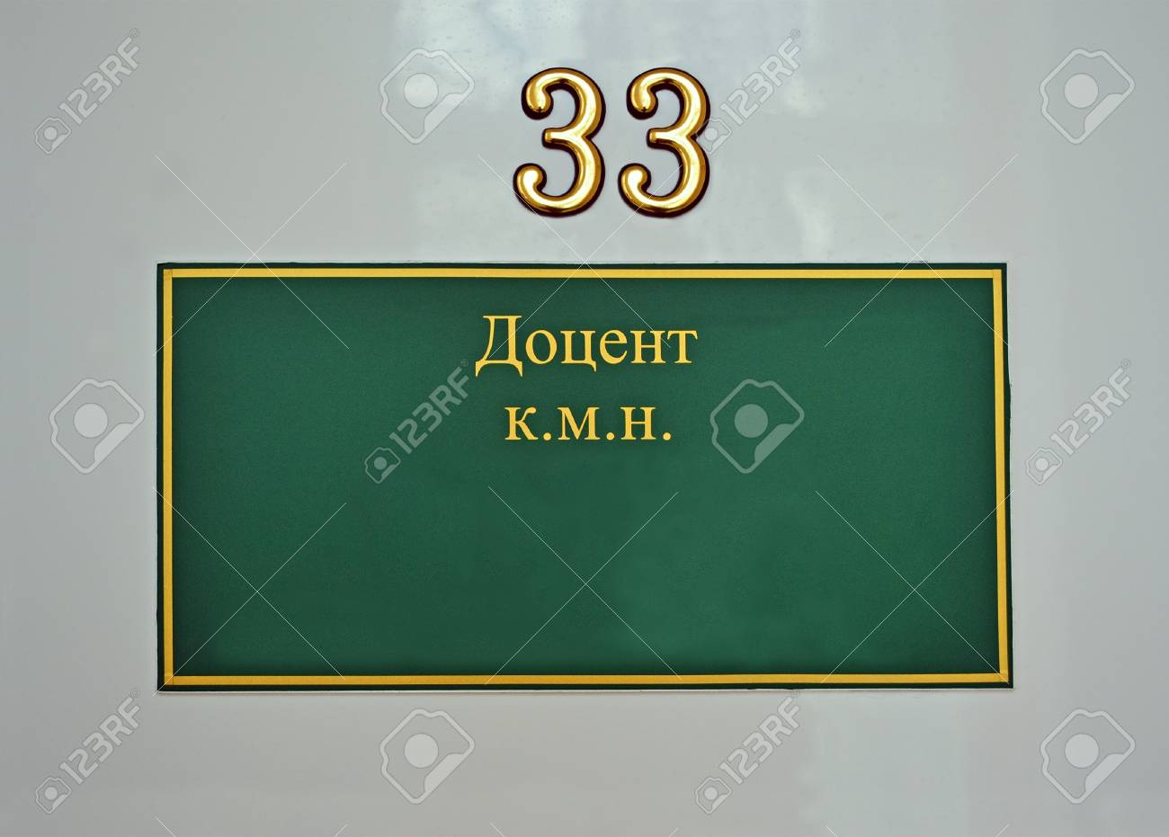 room 33, senior lecturer as text on green signboard on russian language, university education details Stock Photo - 17757516