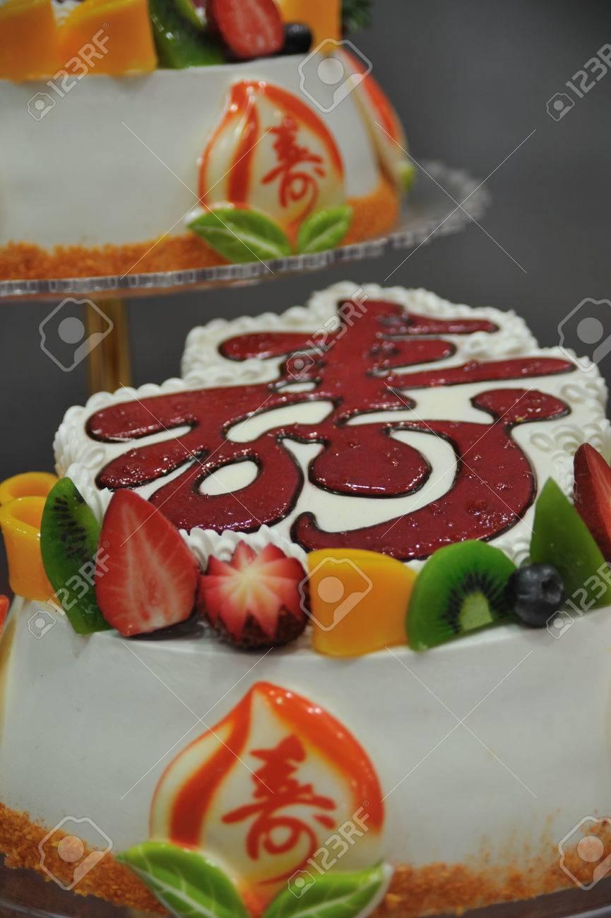 Chinese Birthday Cake 84857 Loadtve