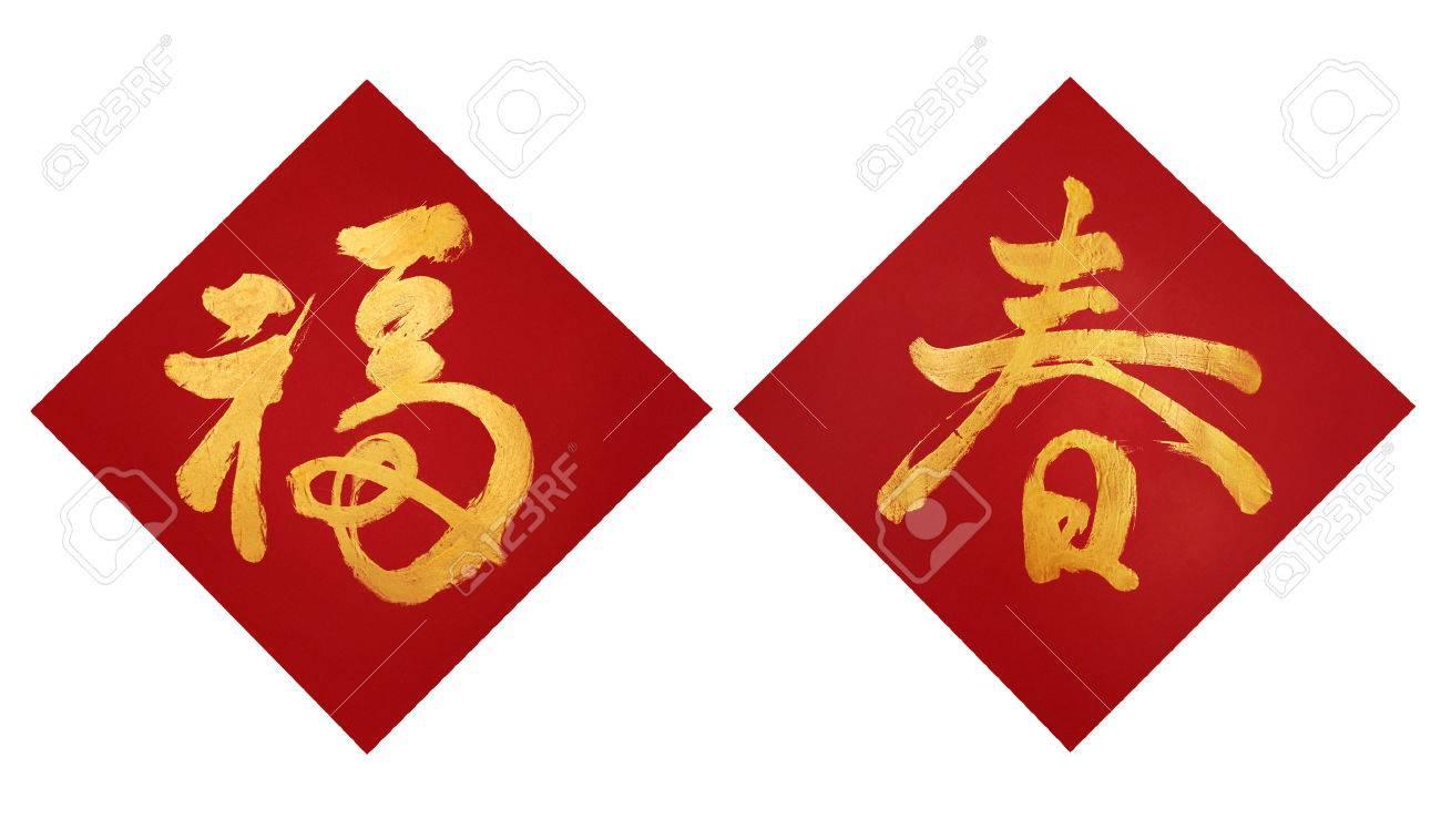 Chinese new year couplets decorate elements for chinese new chinese new year couplets decorate elements for chinese new year translation fu meaning buycottarizona