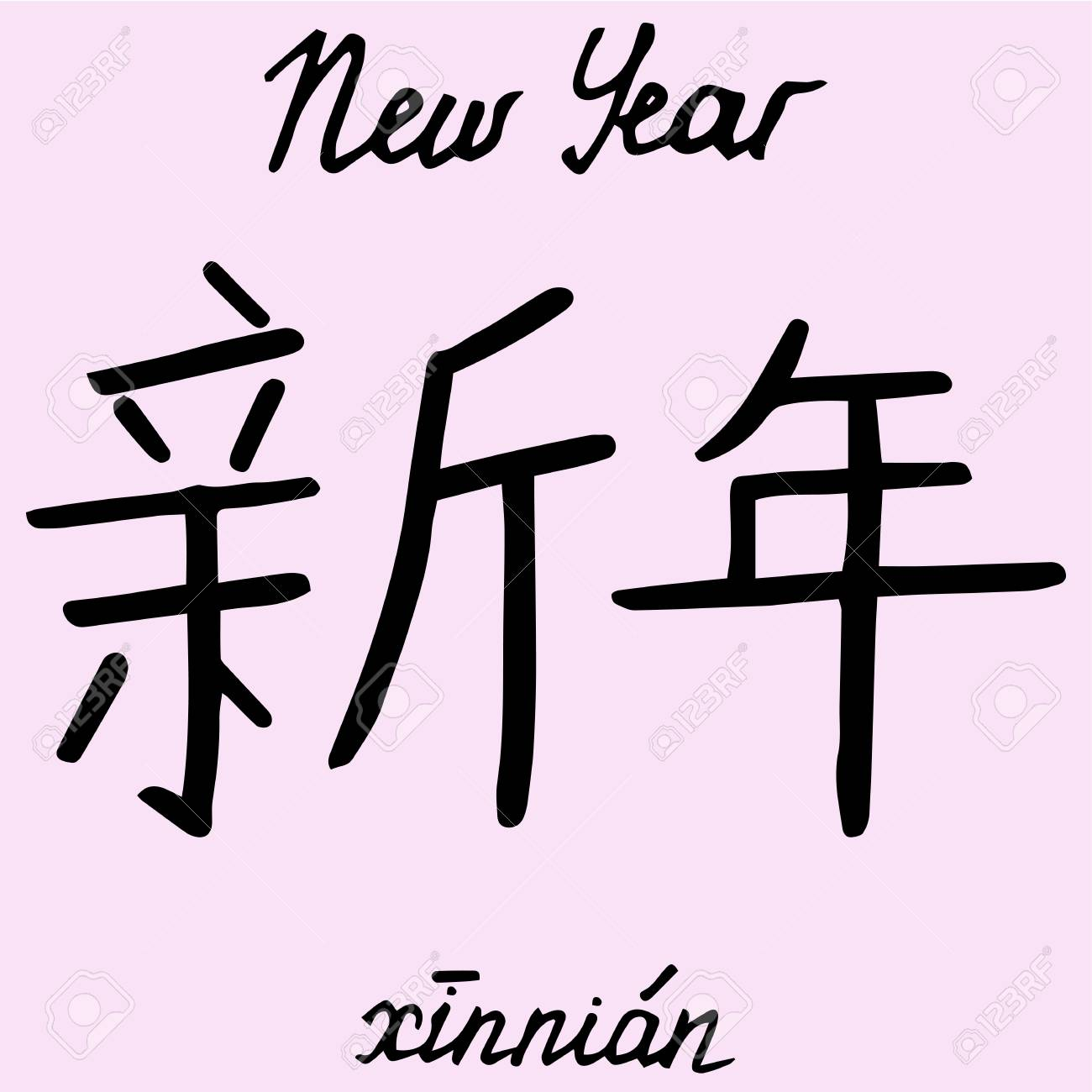 Chinese Character New Year With Translation Into English Royalty