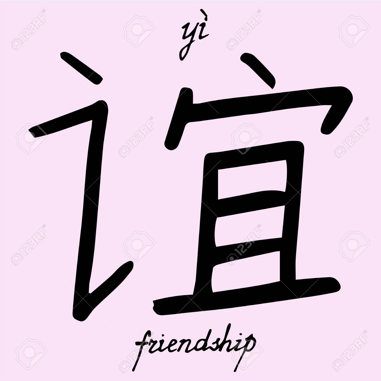 Chinese Character Friendship With Translation Into English Royalty