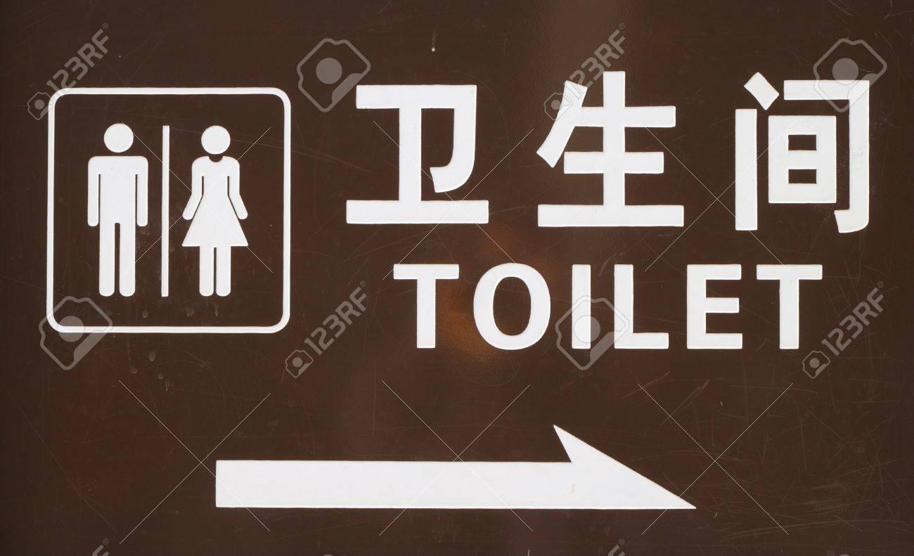 Ein Zeichen Außerhalb öffentliche Toilette In Peking Mit Dem