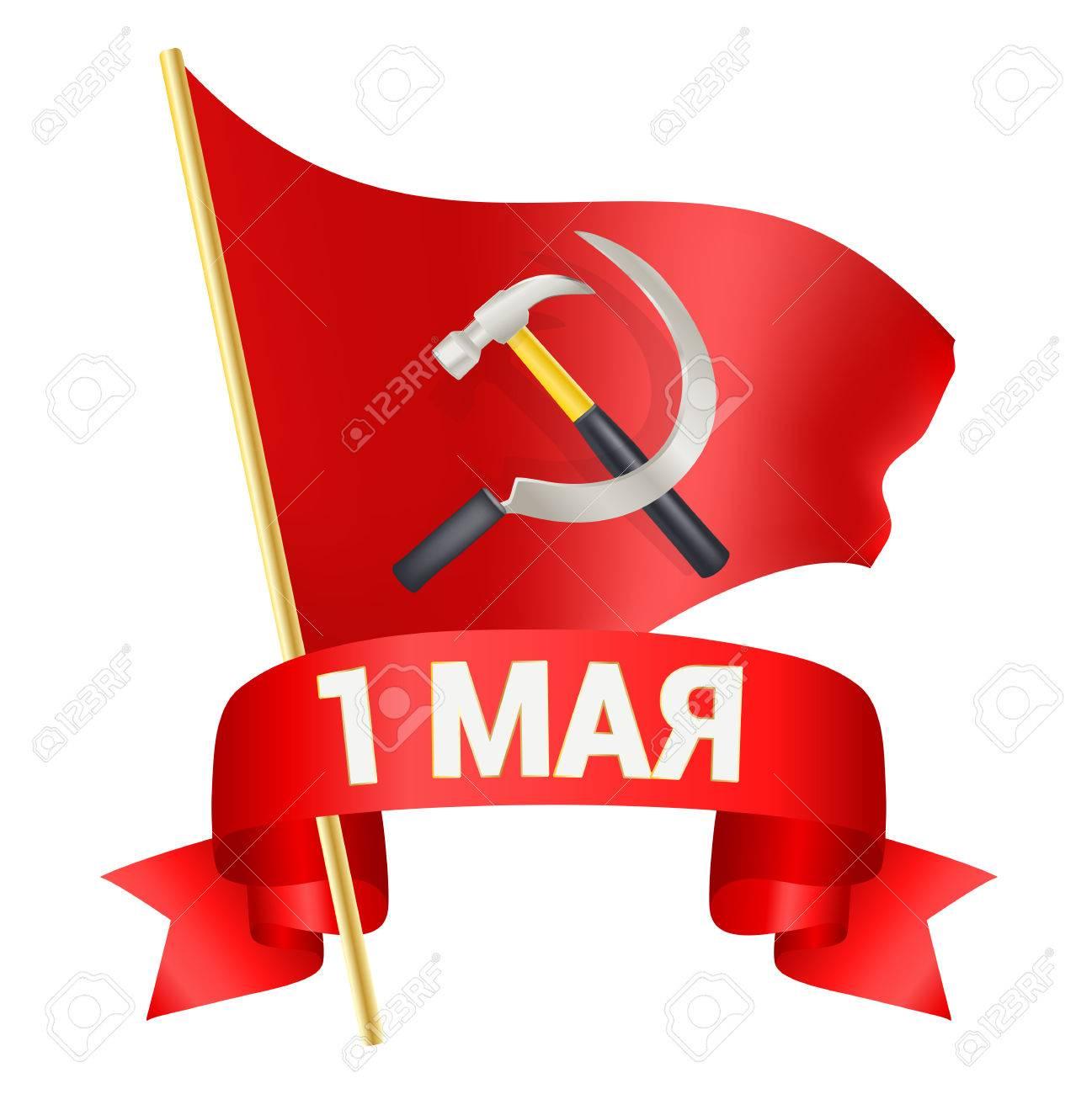 赤い旗ハンマーと鎌とロシア語の文字と弓で第 1 回メーデー イラスト