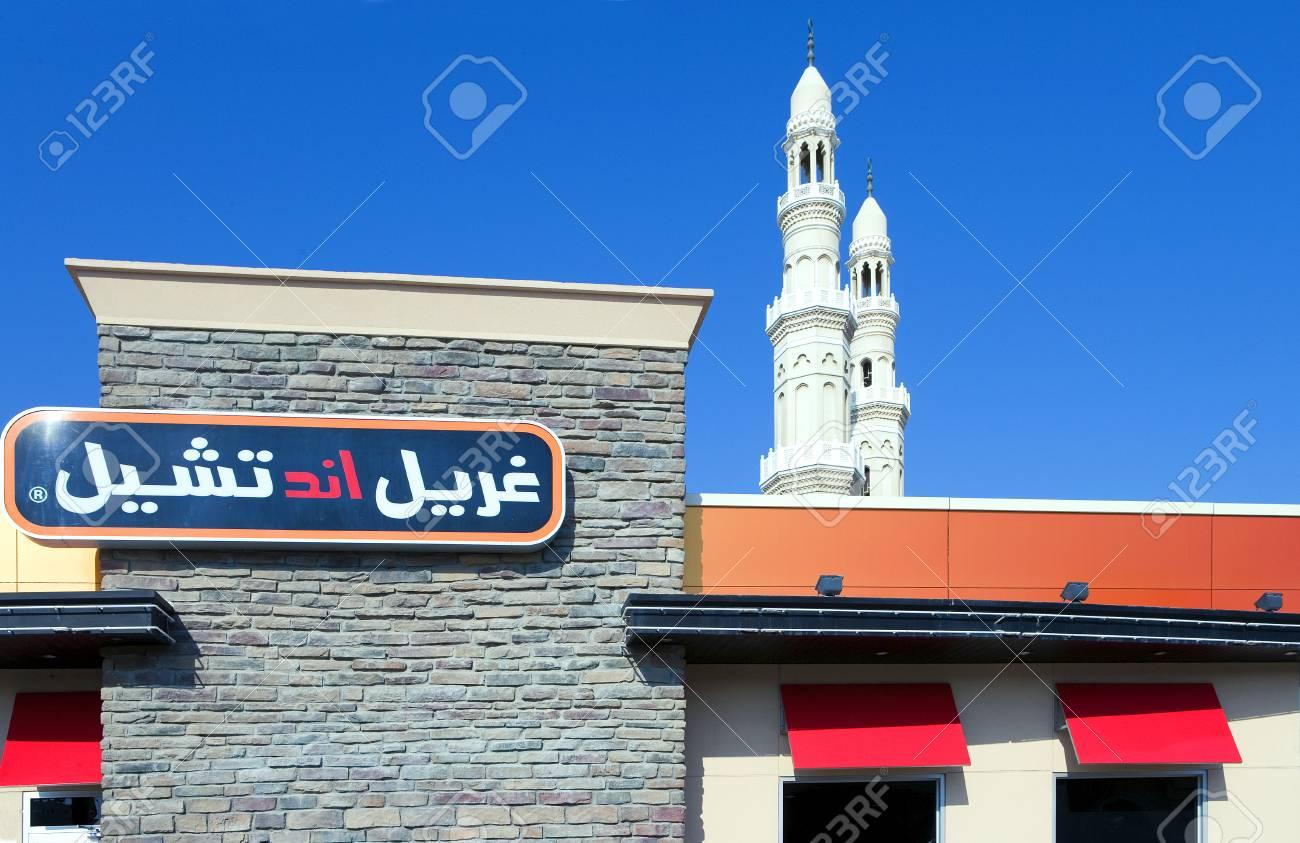Salmanija Bahrain December 12 2006 A Modern Restaurant Stock Photo Picture And Royalty Free Image Image 54241684