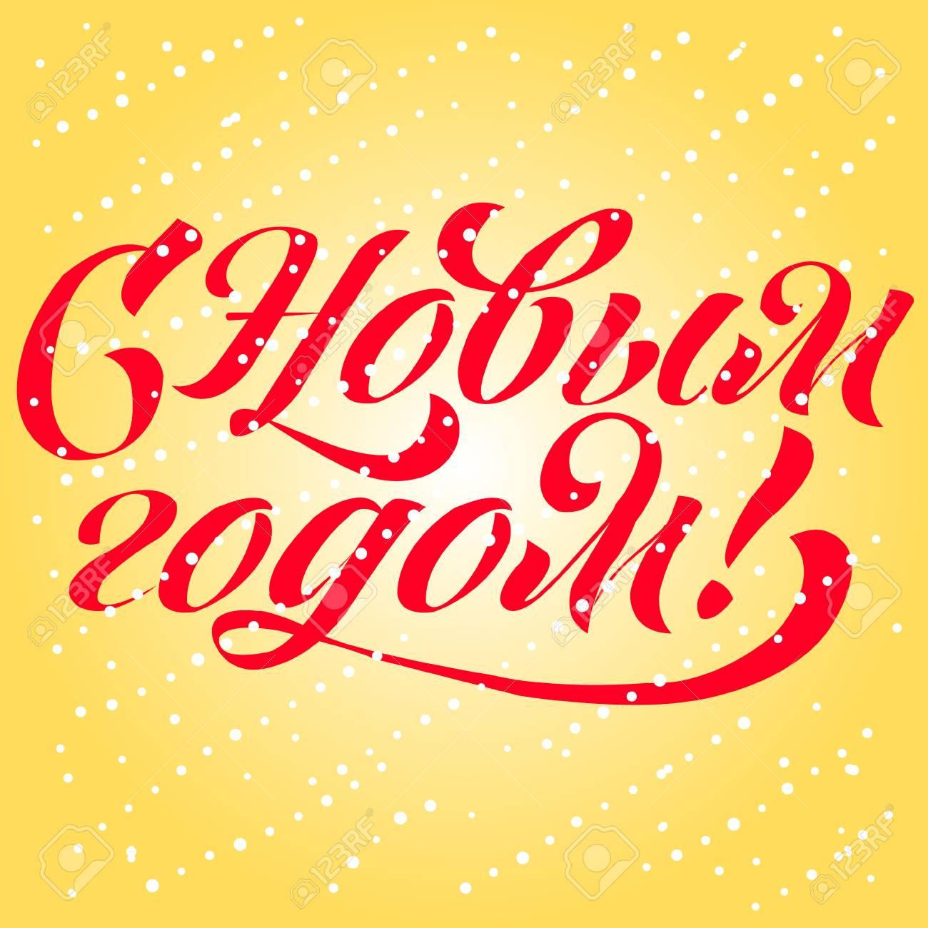 Rotulagem Com Frase Em Língua Russa Desejos Calorosos Para Boas Festas Em Cirílico Tradução Inglesa Feliz Ano Novo