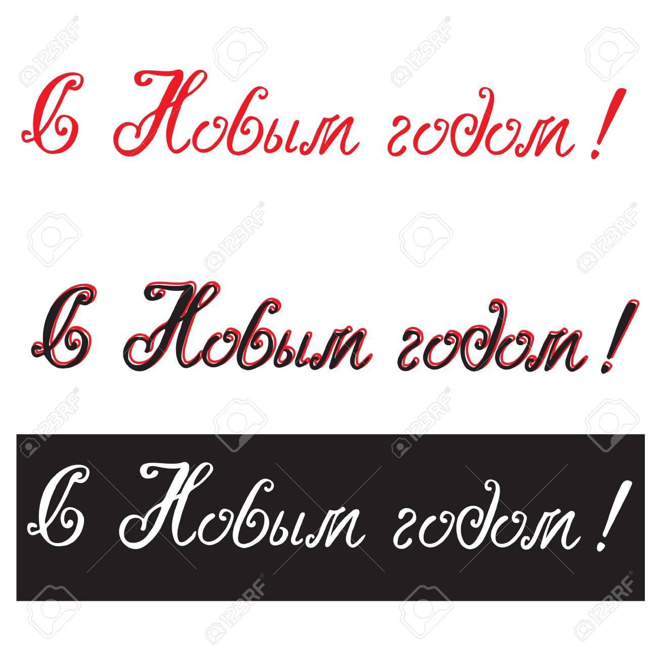 Letras Con Frase En Idioma Ruso Cálidos Deseos De Felices Fiestas En Cirílico Traducción Al Inglés Feliz Año Nuevo
