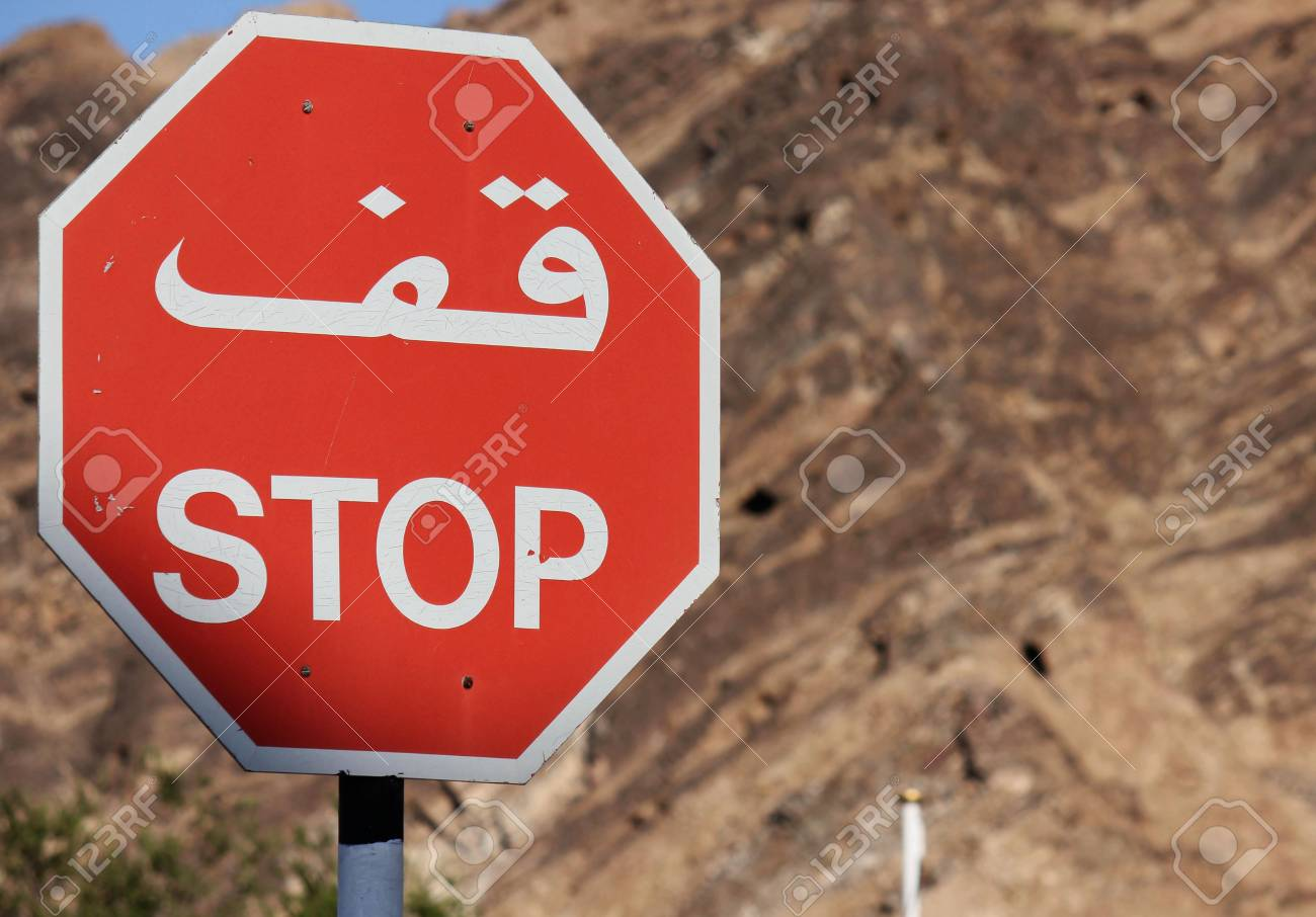 Omani Stop road sign The Stop road-sign in Muscat is in dual