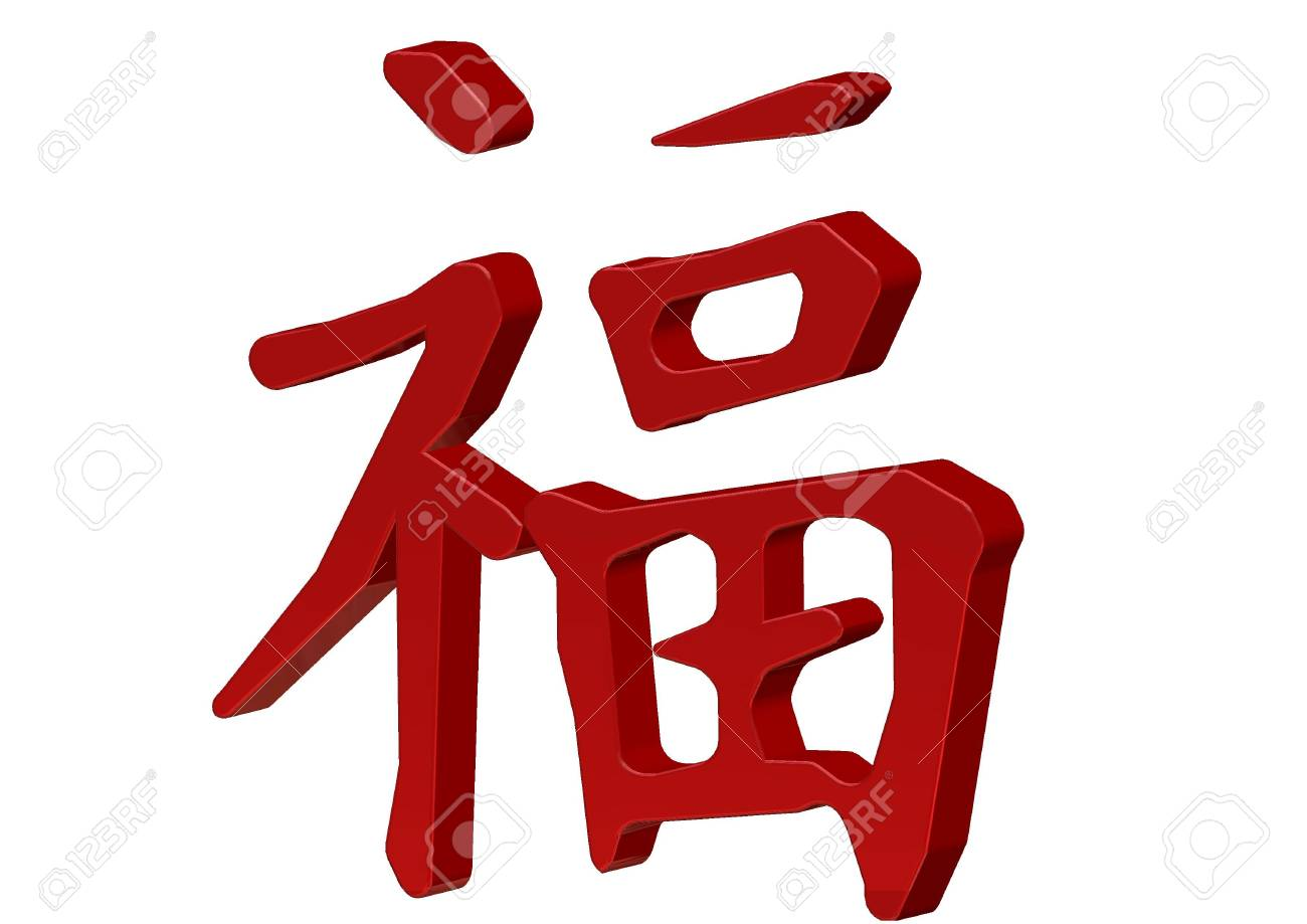 China words mean have a good luck stock photo picture and royalty china words mean have a good luck stock photo 6186688 buycottarizona Images