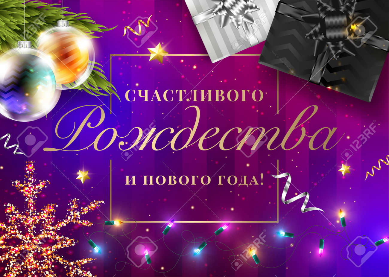 Merry Christmas In Russian.Merry Christmas And Happy New Year In Russian Vector Christmas