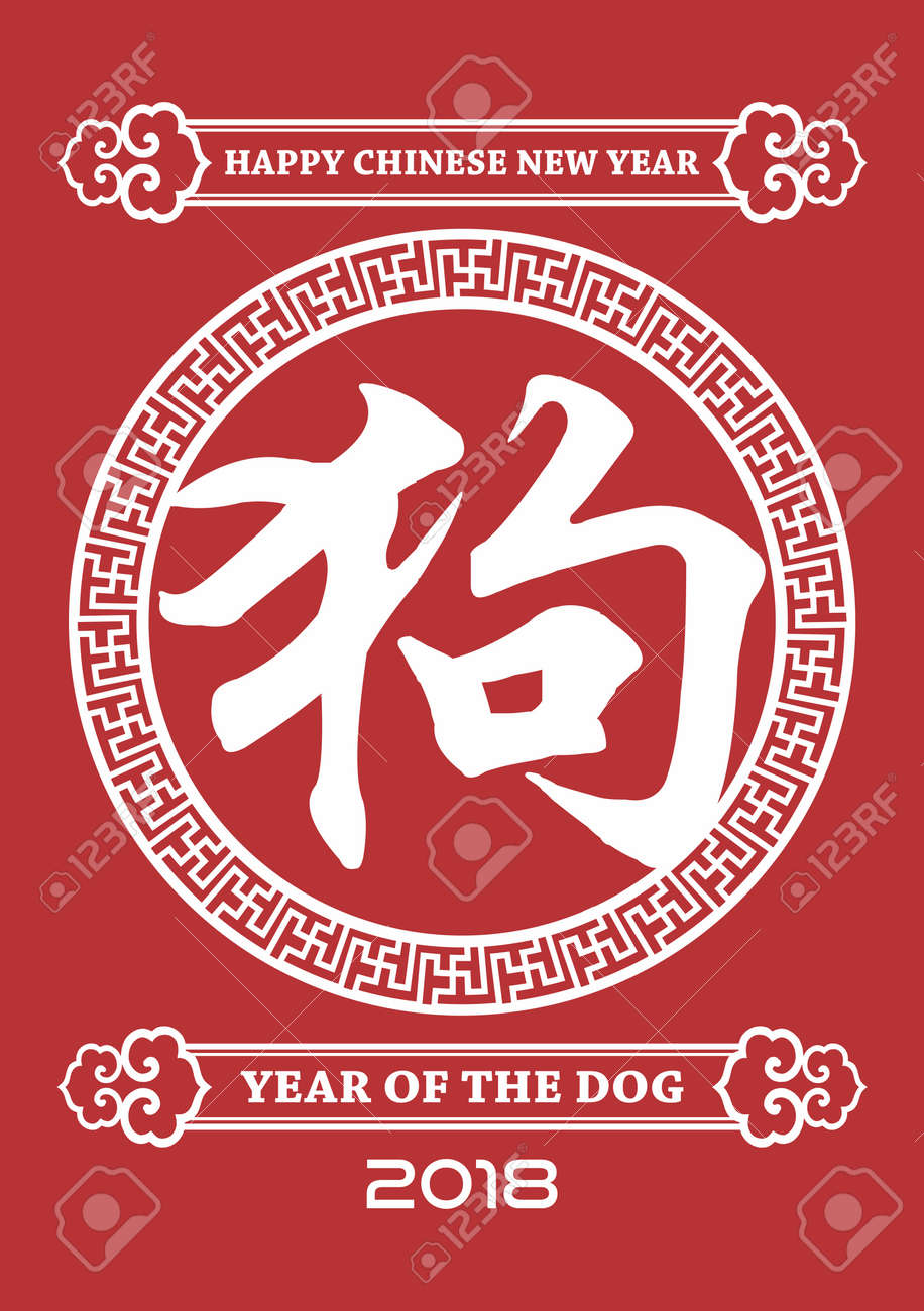 a vector 2018 calendar with year of dog chinese theme on red background stock vector