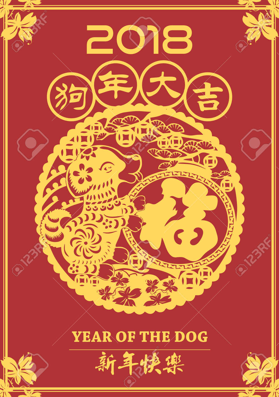 vector year of dog red banner chinese new year 2018 vector illustration